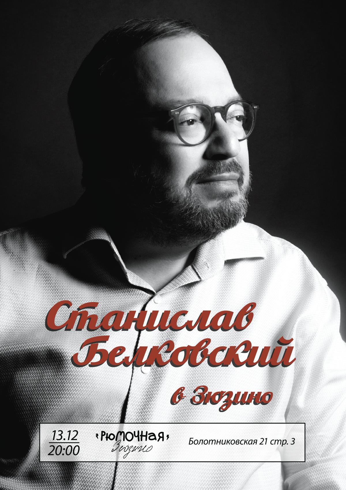 Станислав Белковский
