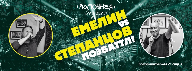 Емелин VS Степанцов Поэбаттл!