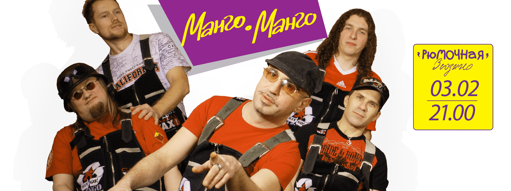 Манго-Манго