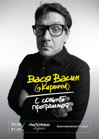 Вася Васин (гр. Кирпичи)