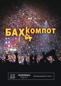 Бахыт-Компот