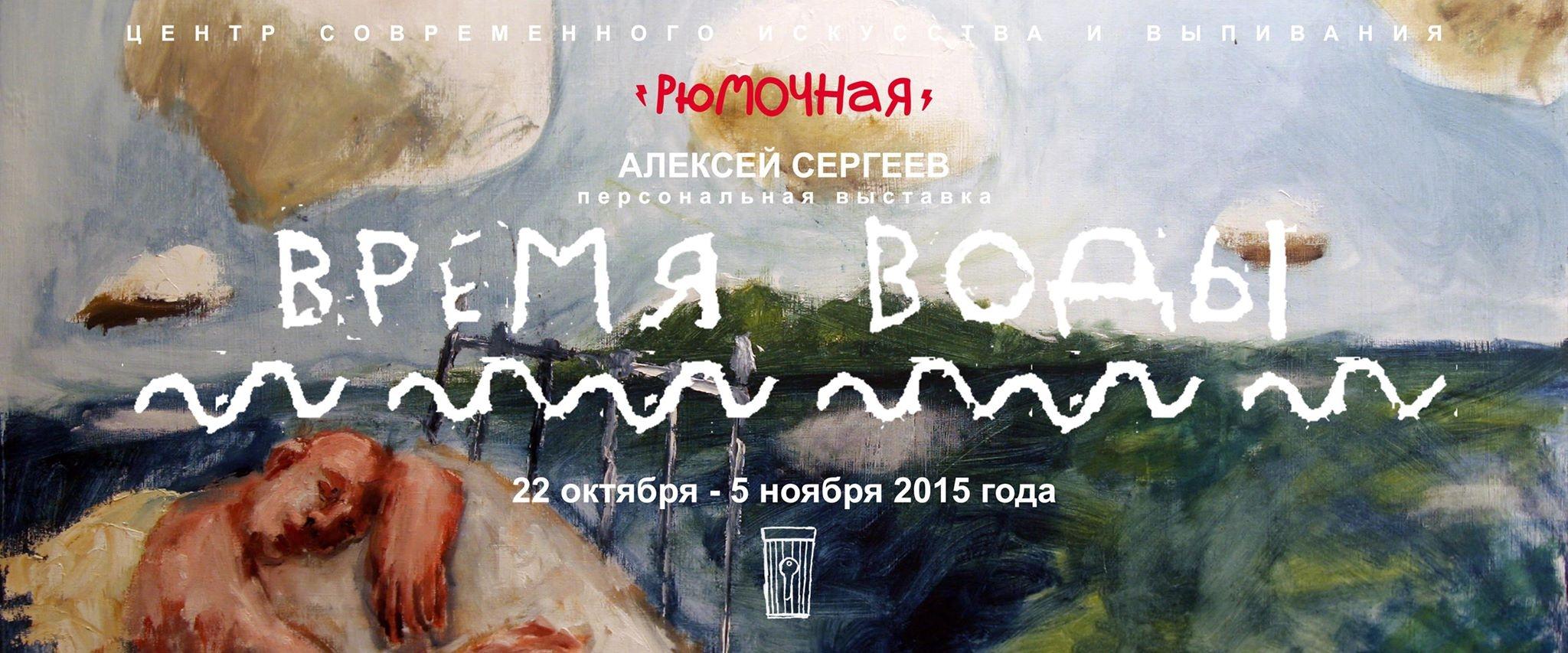 Выставка в Рюмочной