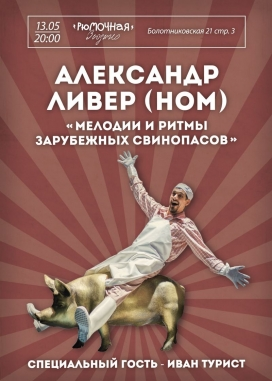 Александр Ливер (НОМ)