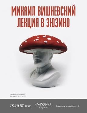 Михаил Вишневский