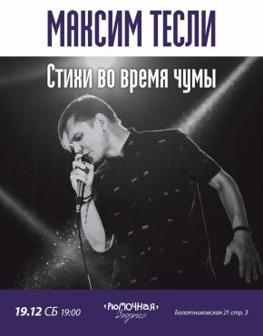 Максим Тесли