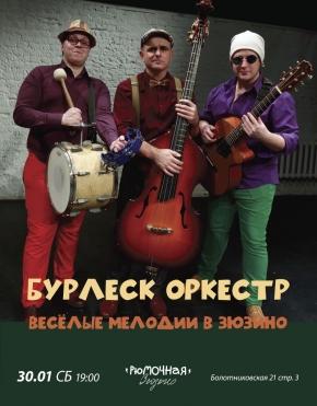 Бурлеск оркестр
