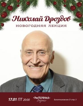 Николай Дроздо