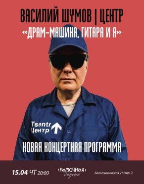 Василий Шумов ЦЕНТР