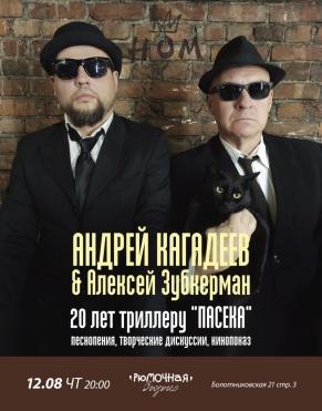 Андрей Кагадеев и Алексей Зубкерман