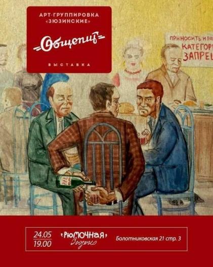 Четыре месяца арт-группировка «Зюзинские» - Общепит