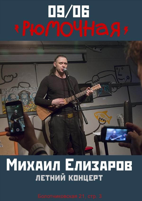 """Михаил Елизаров """"Летний концерт"""""""