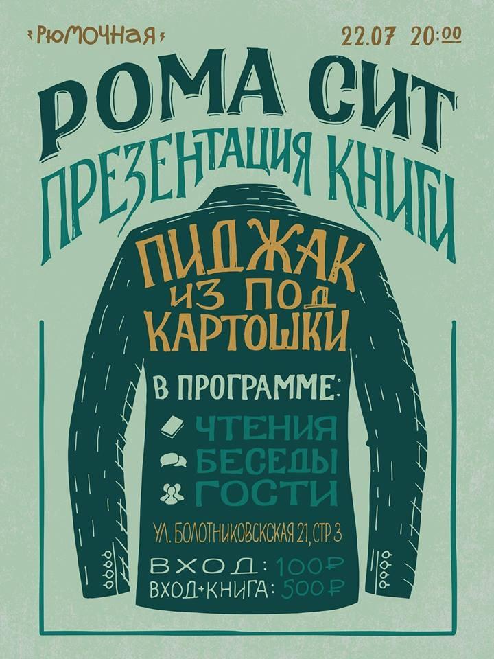 Рома Сит «Пиджак из под картошки» - презентация книги в Рюмочной