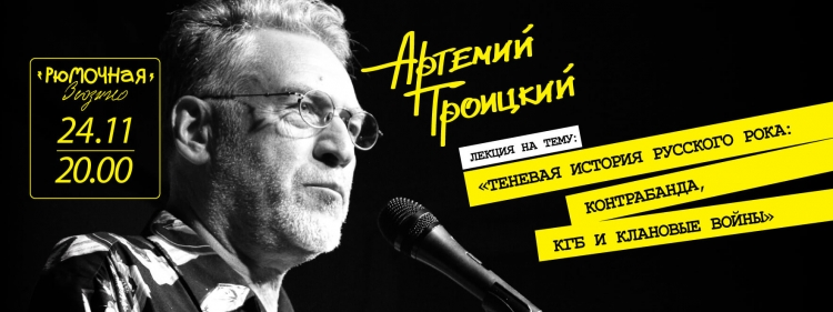 Артемий Троицкий