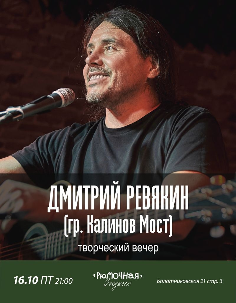 Дмитрий Ревякин (гр. Калинов Мост)