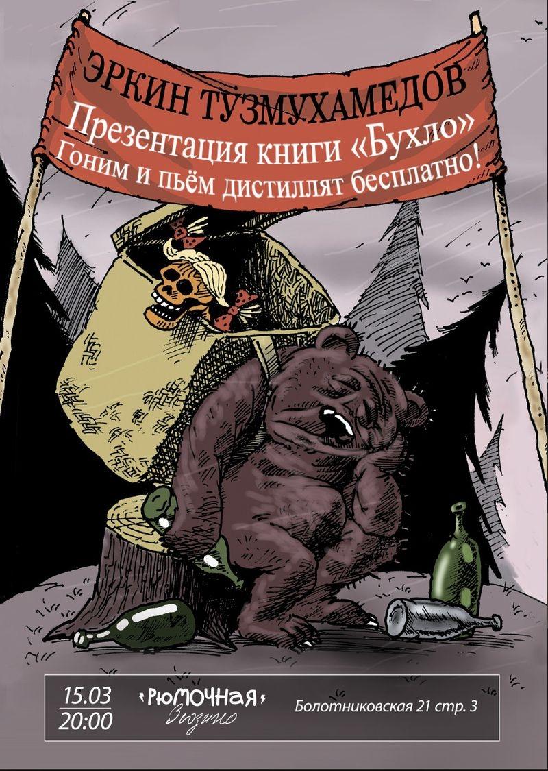 Эркин Тузмухамедов