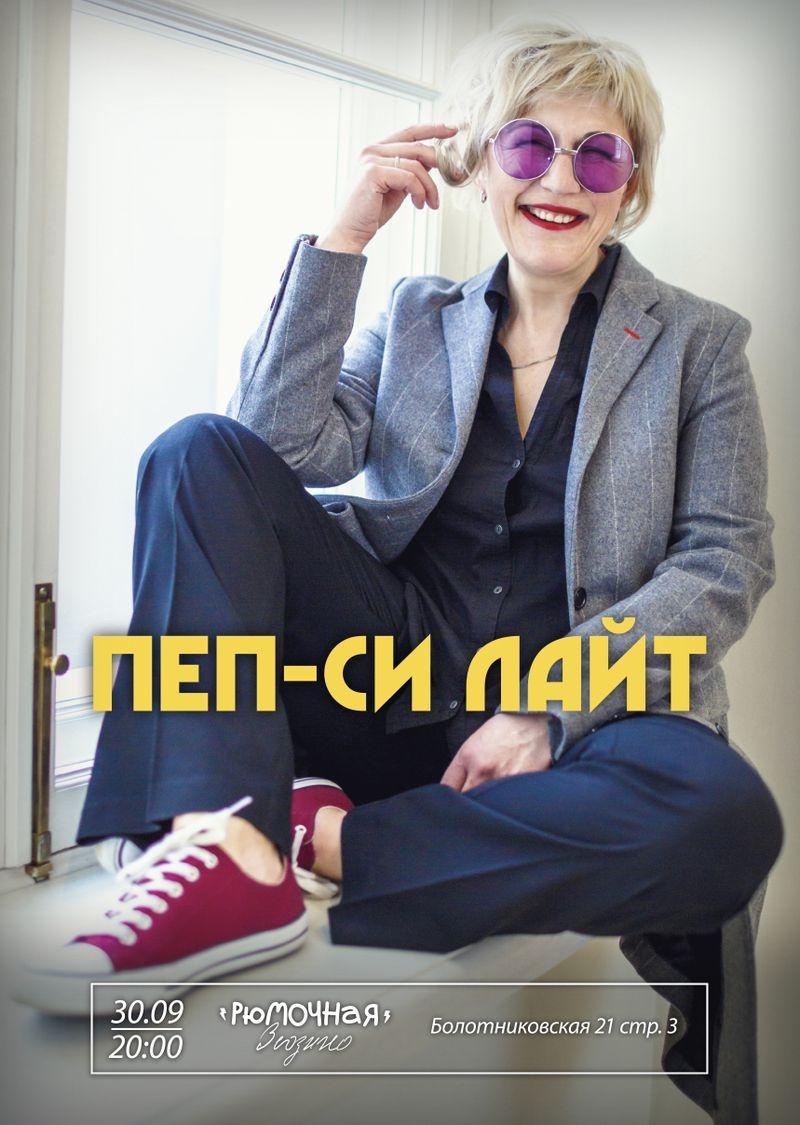 Пеп-си лайт