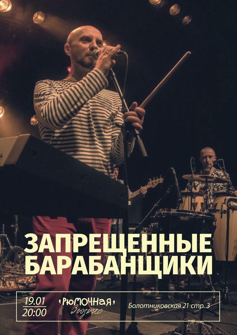 Запрещённые Барабанщики