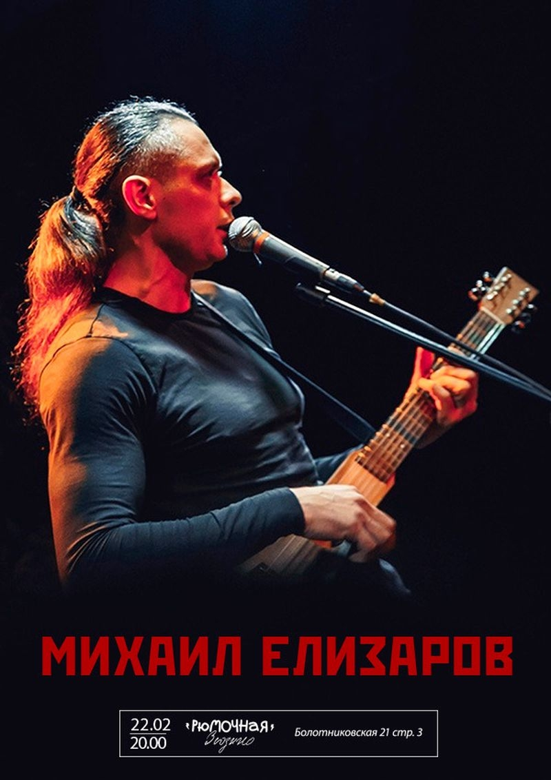 Михаил Елизаров