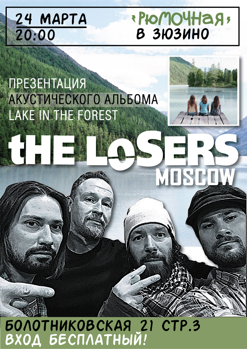 tHE LOSERS MOSCOW