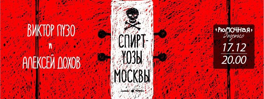 Спиртуозы Москвы