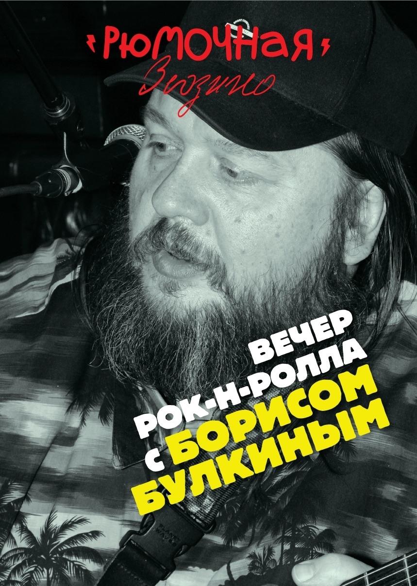 Борис Булкин Рюмочная
