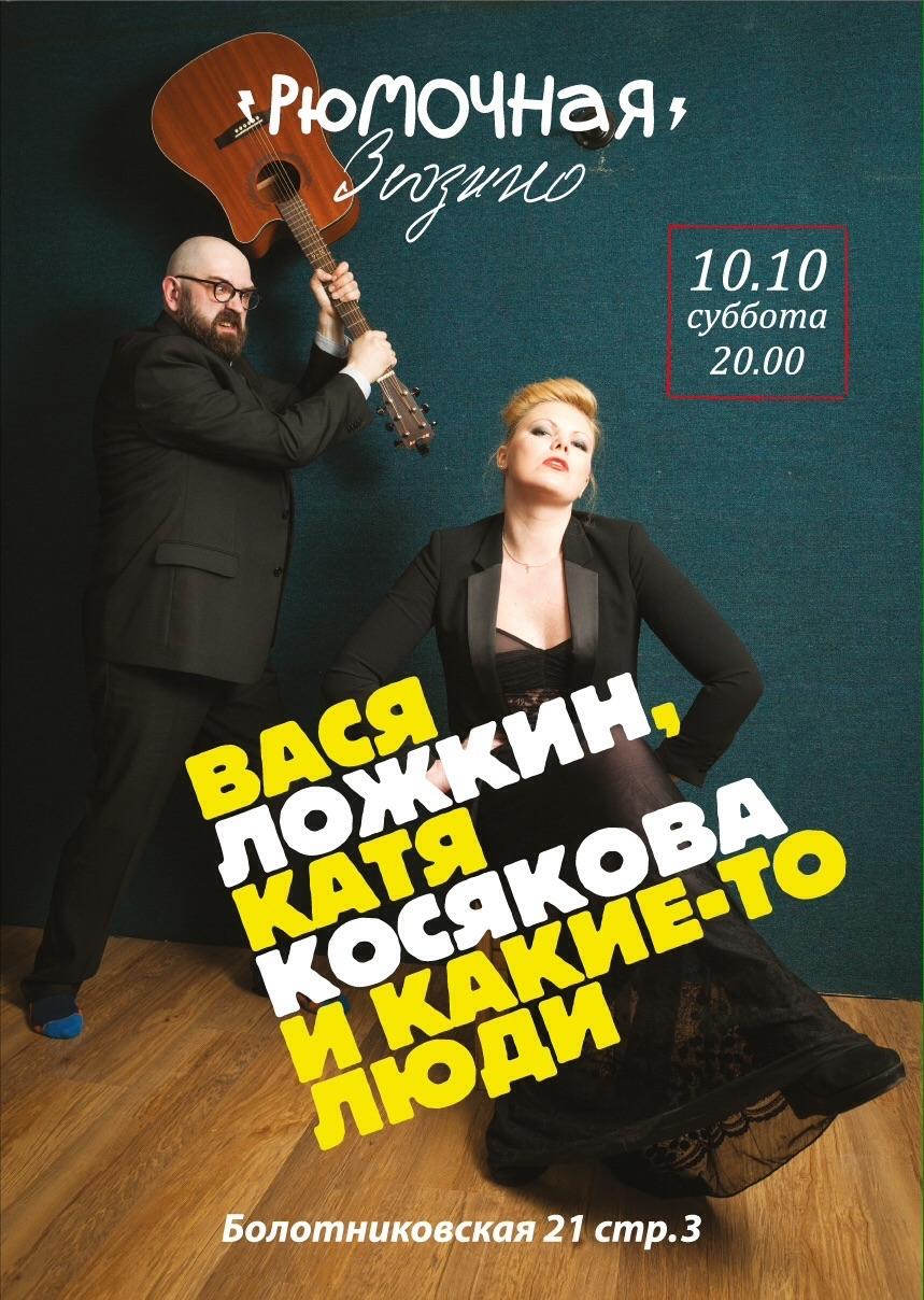 Вася Ложкин, Катя Косякова и какие-то люди