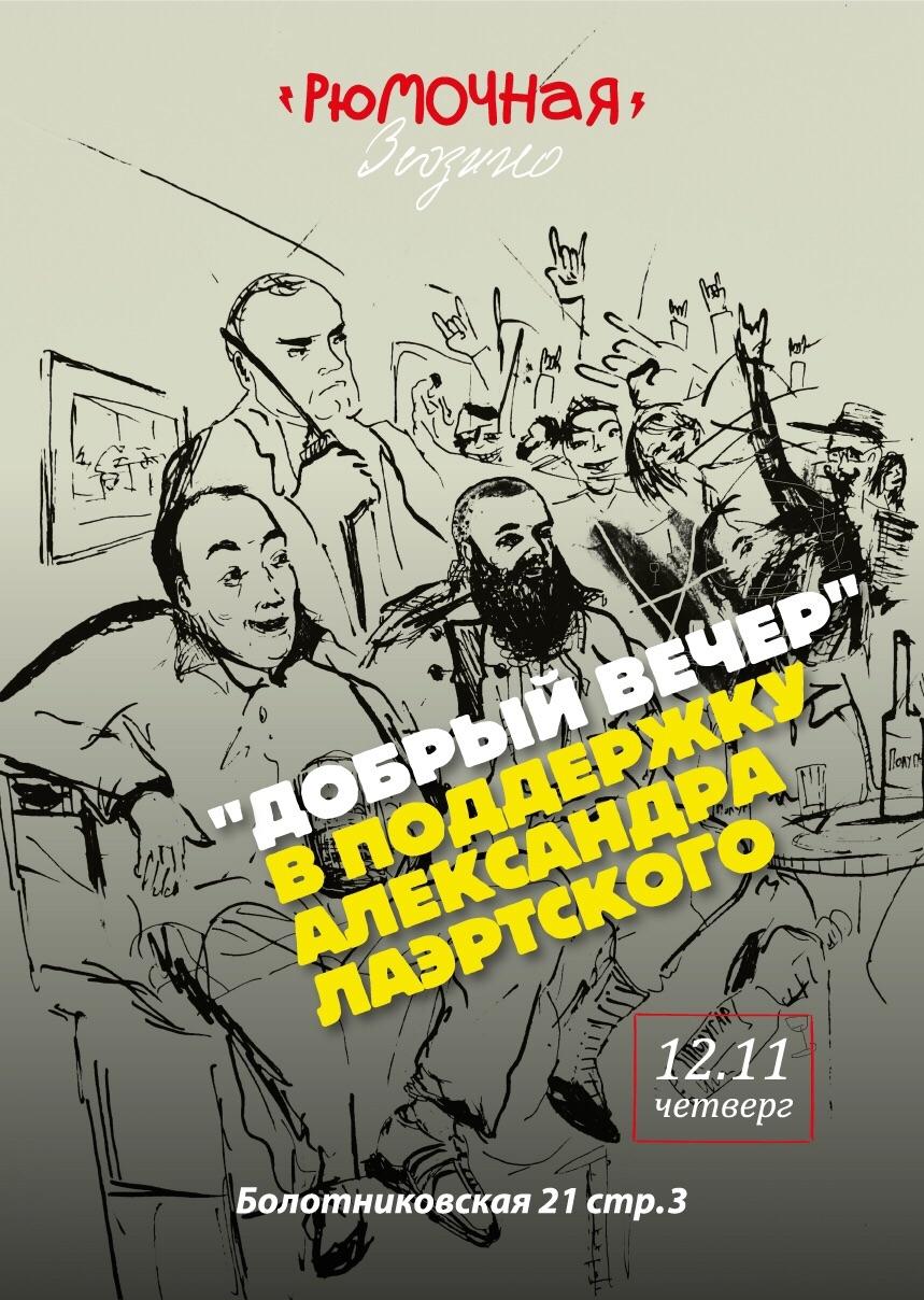 Концерт в поддержку Александра Лаэртского