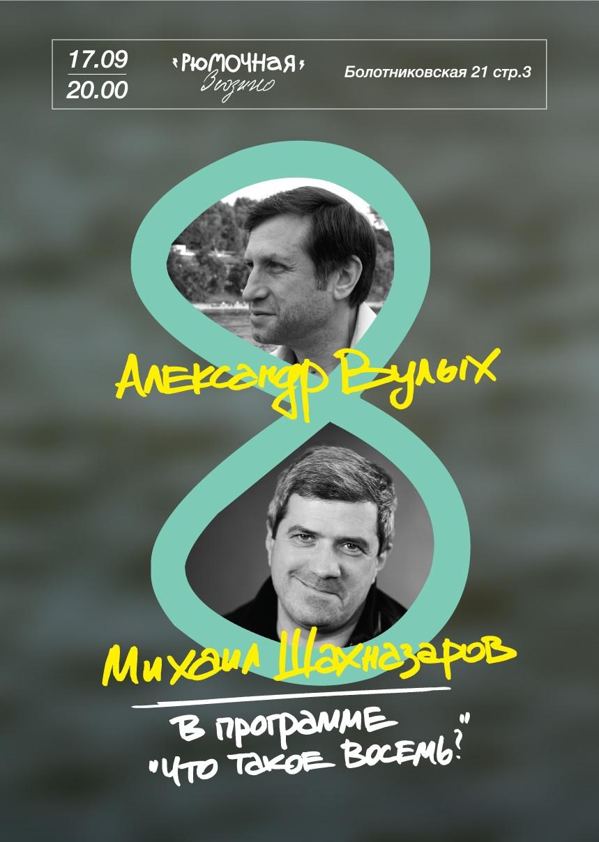 Александр Вулых и Михаил Шахназаров