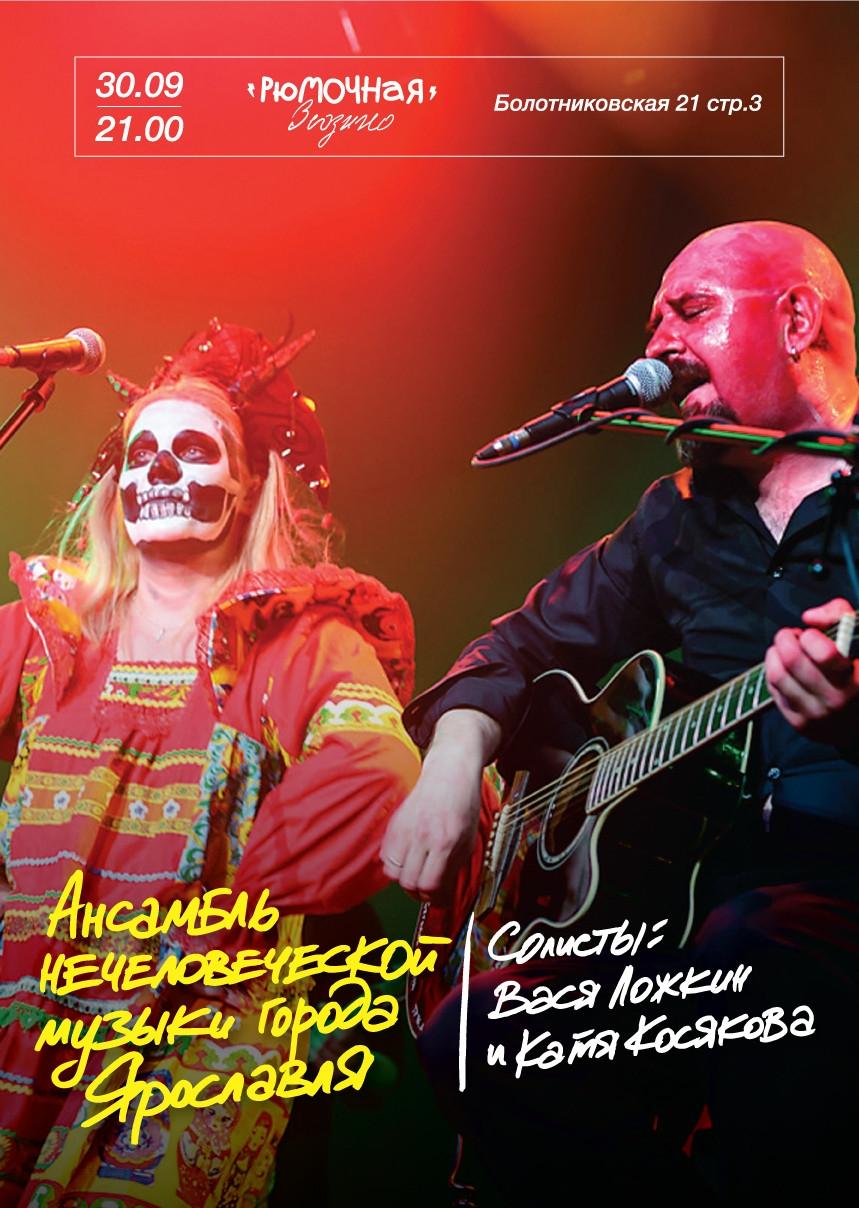 Вася Ложкин и Катя Косякова