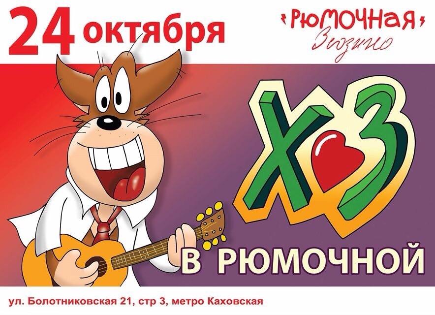 Концерт ХЗ в Рюмочной