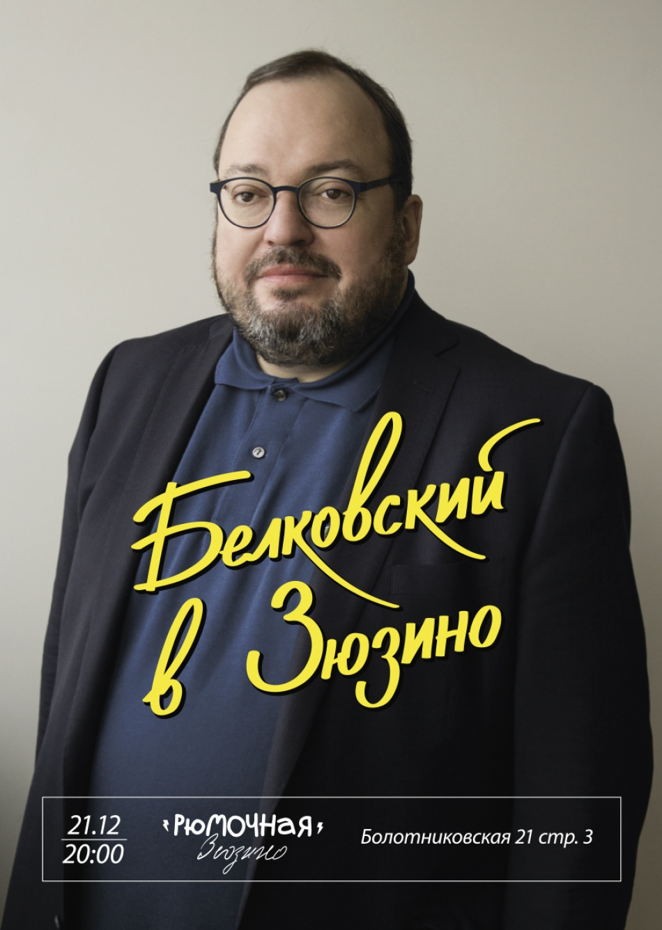 Белковский в Зюзино