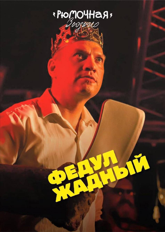 Федул Жадный