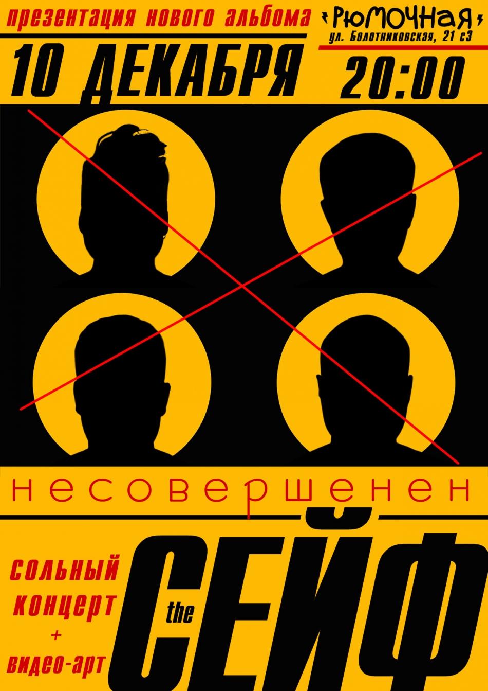 """the Сейф """"Несовершенен"""""""