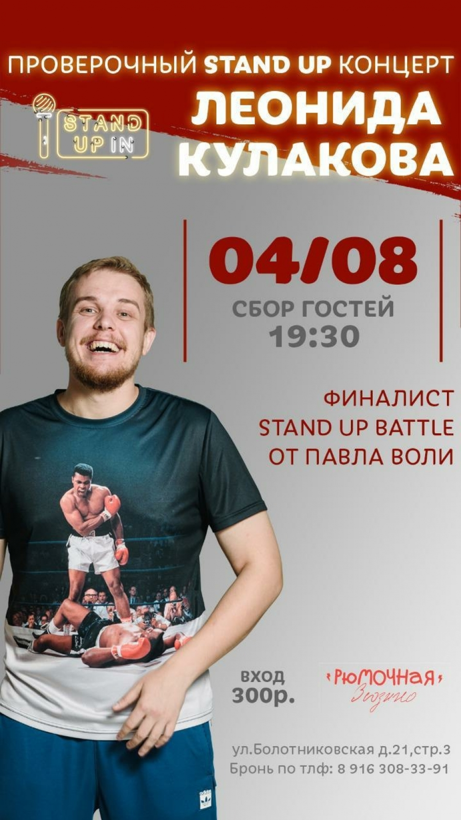 STAND UP Леонида Кулакова