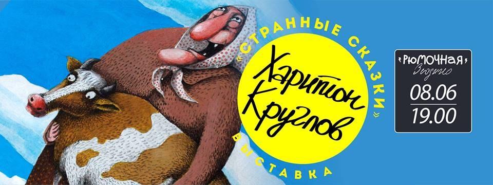Харитон Круглов - Странные сказки