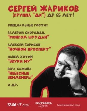Сергей Жариков