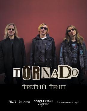 Tornado (feat. Найк Борзов)