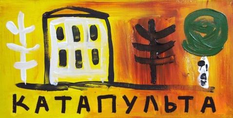 Андрей Точилкин выставка Катапульта