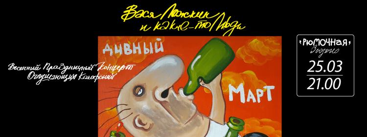 Вася Ложкин и какие-то Люди
